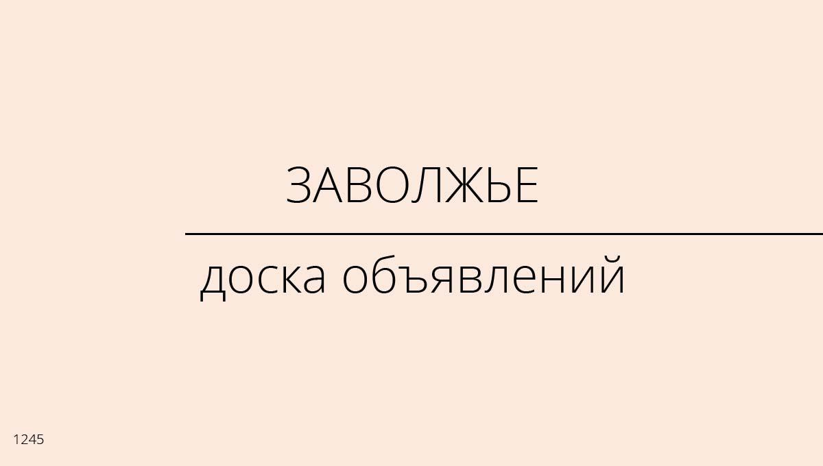 Доска объявлений, Заволжье, Россия