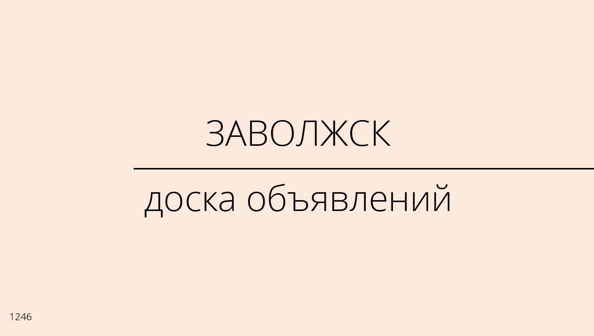 Доска объявлений, Заволжск, Россия