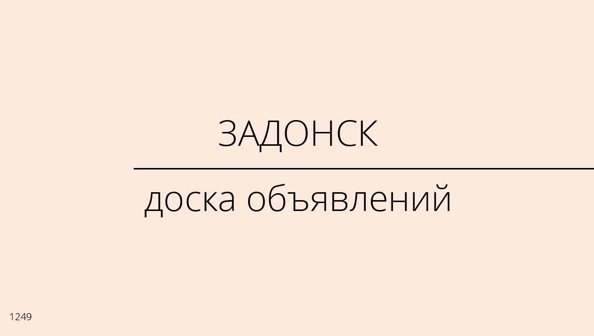 Доска объявлений, Задонск, Россия