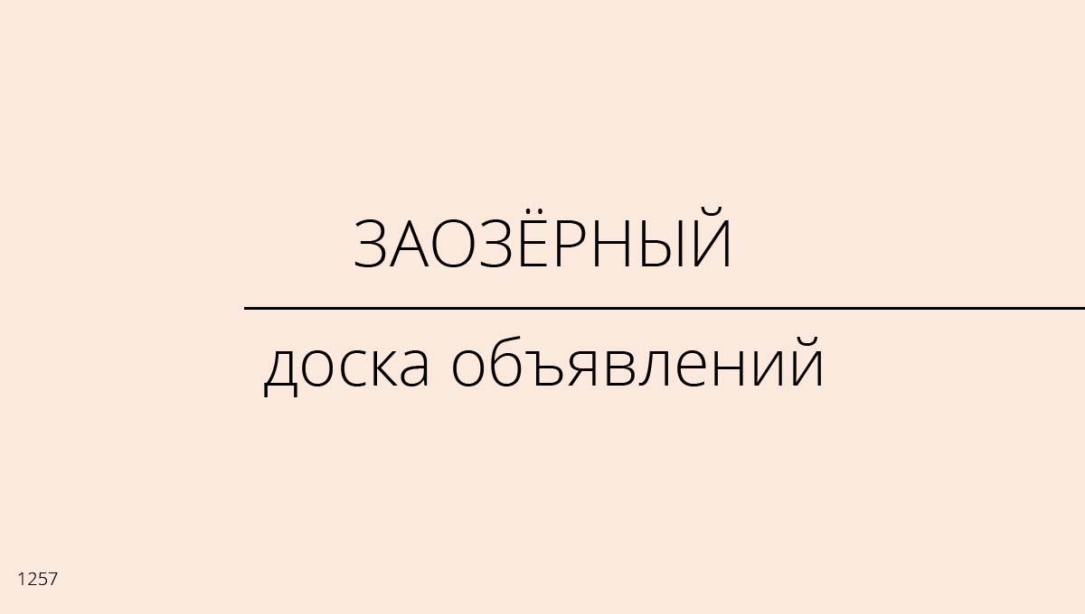 Доска объявлений, Заозёрный, Россия