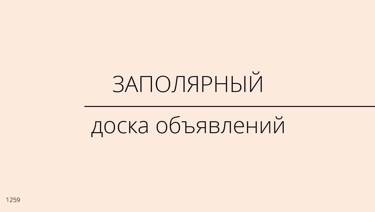 Доска объявлений, Заполярный, Россия