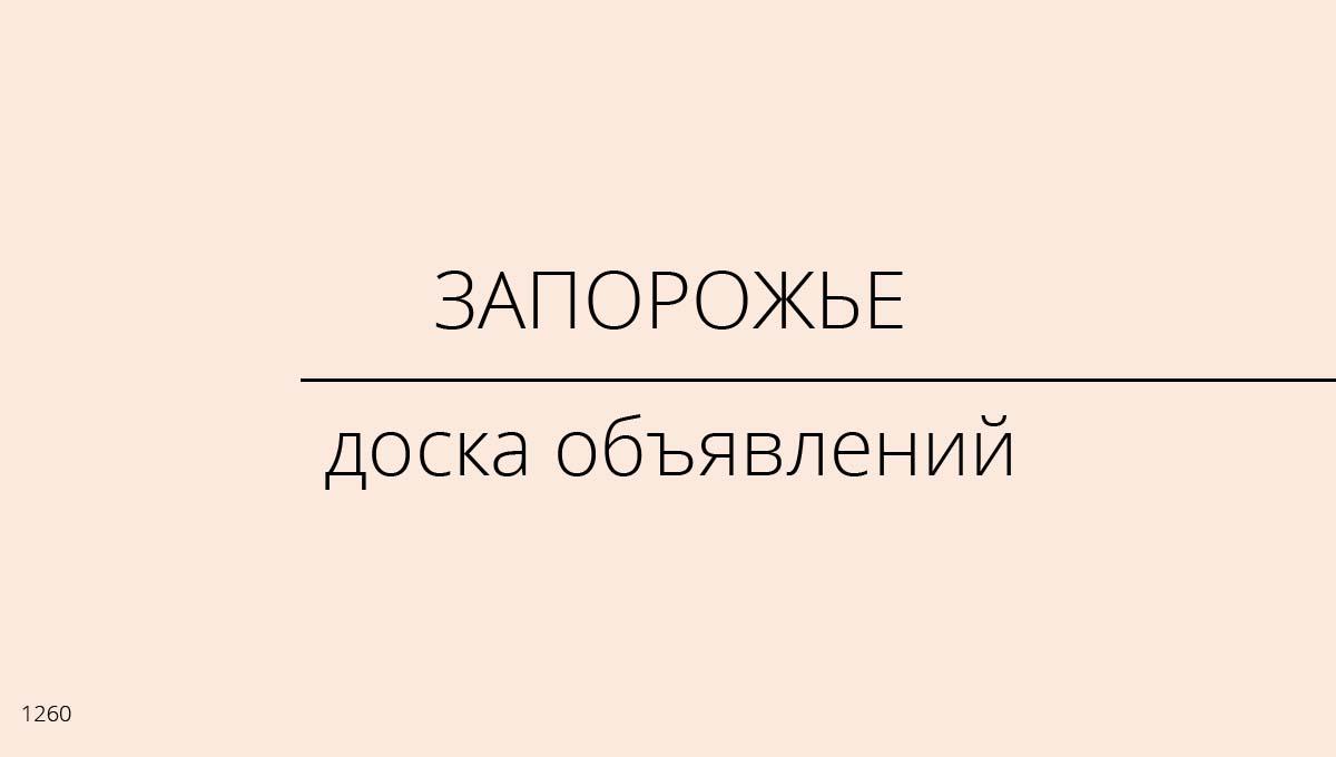 Доска объявлений, Запорожье, Украина