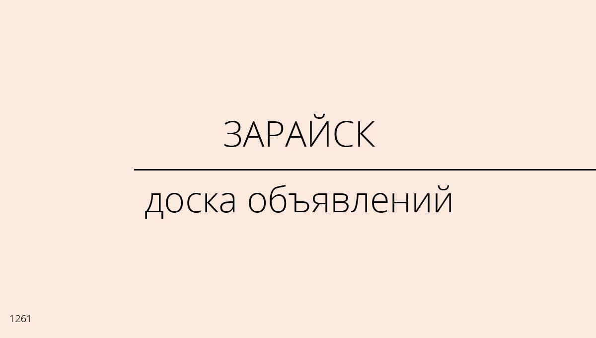 Доска объявлений, Зарайск, Россия