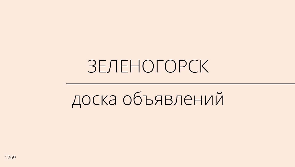 Доска объявлений, Зеленогорск, Россия
