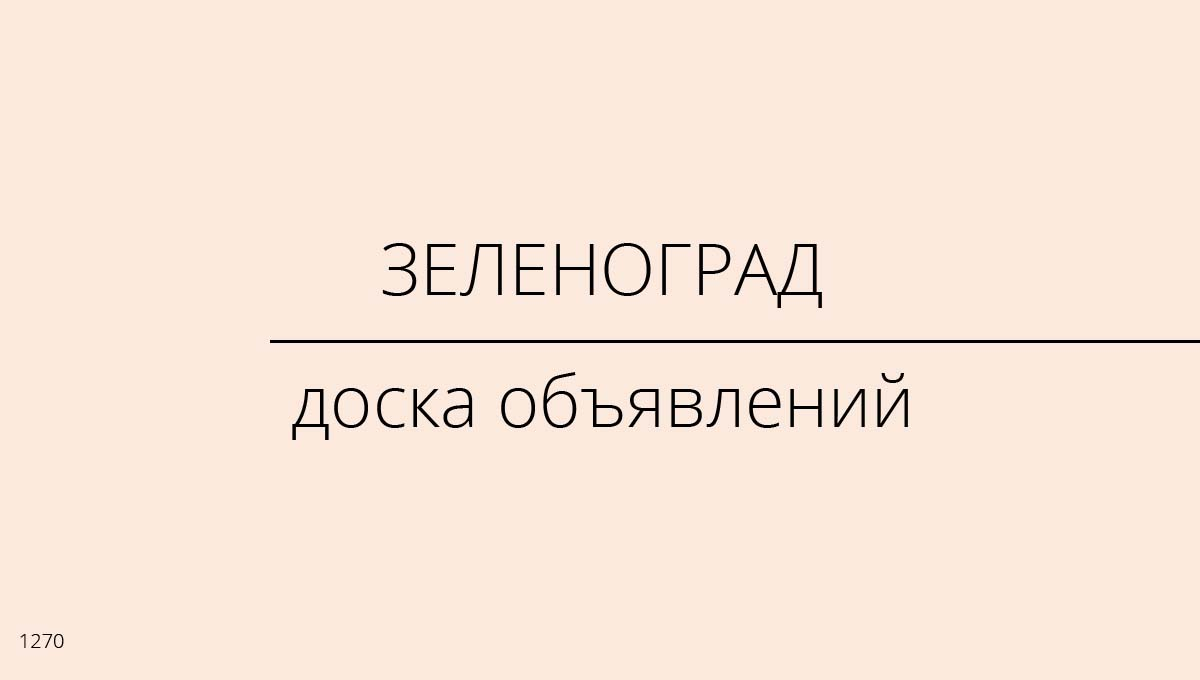 Доска объявлений, Зеленоград, Россия