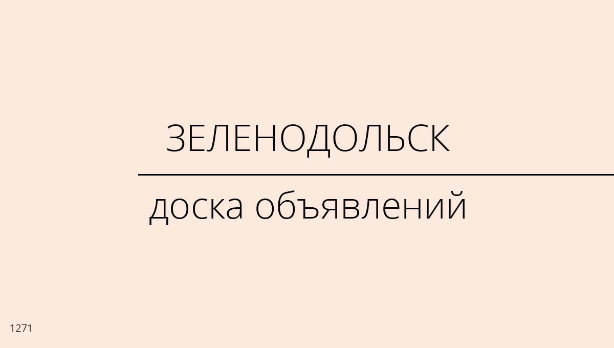 Доска объявлений, Зеленодольск, Россия