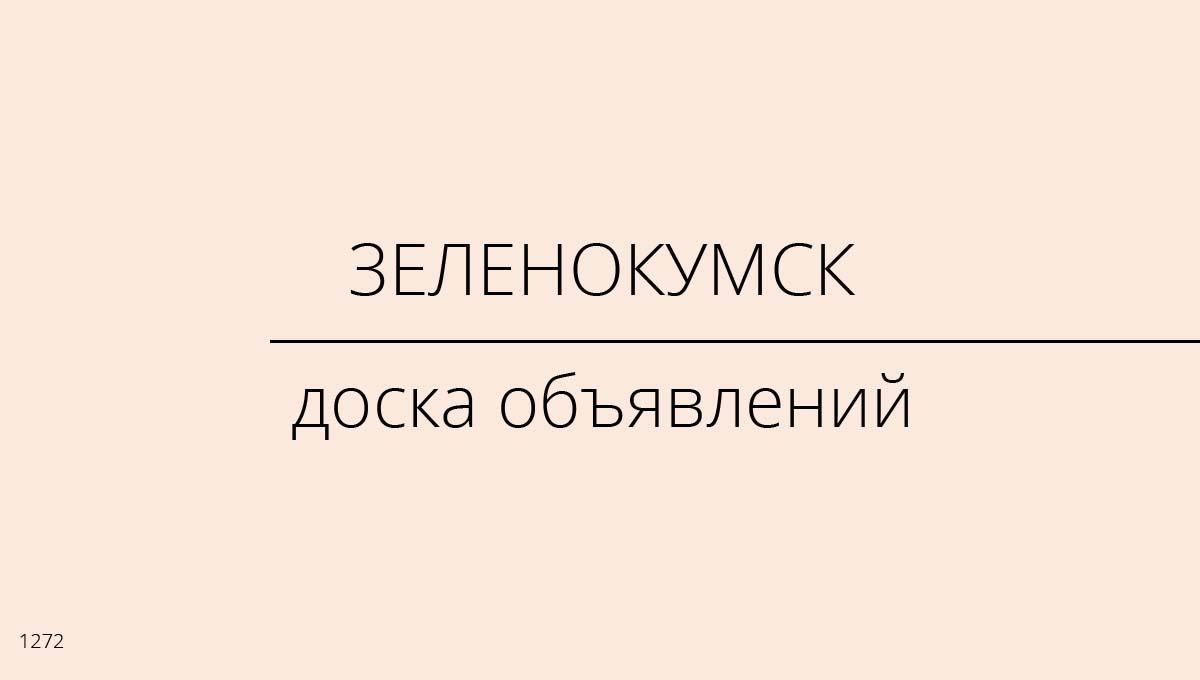 Доска объявлений, Зеленокумск, Россия