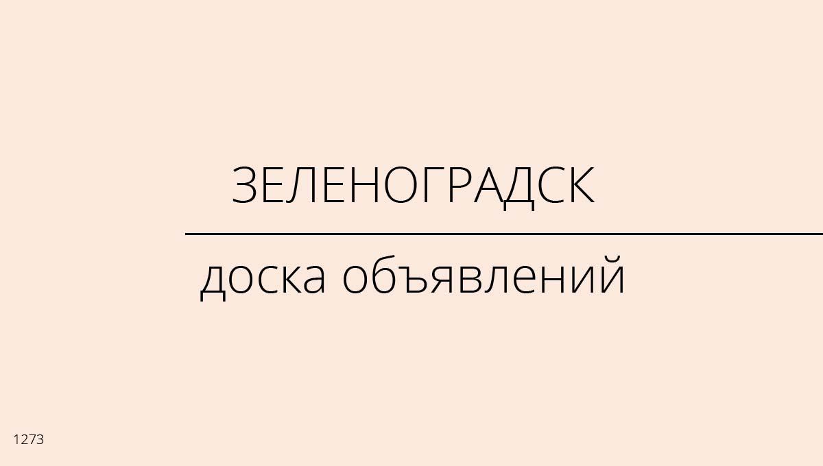 Доска объявлений, Зеленоградск, Россия
