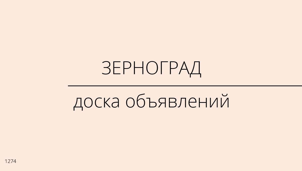 Доска объявлений, Зерноград, Россия