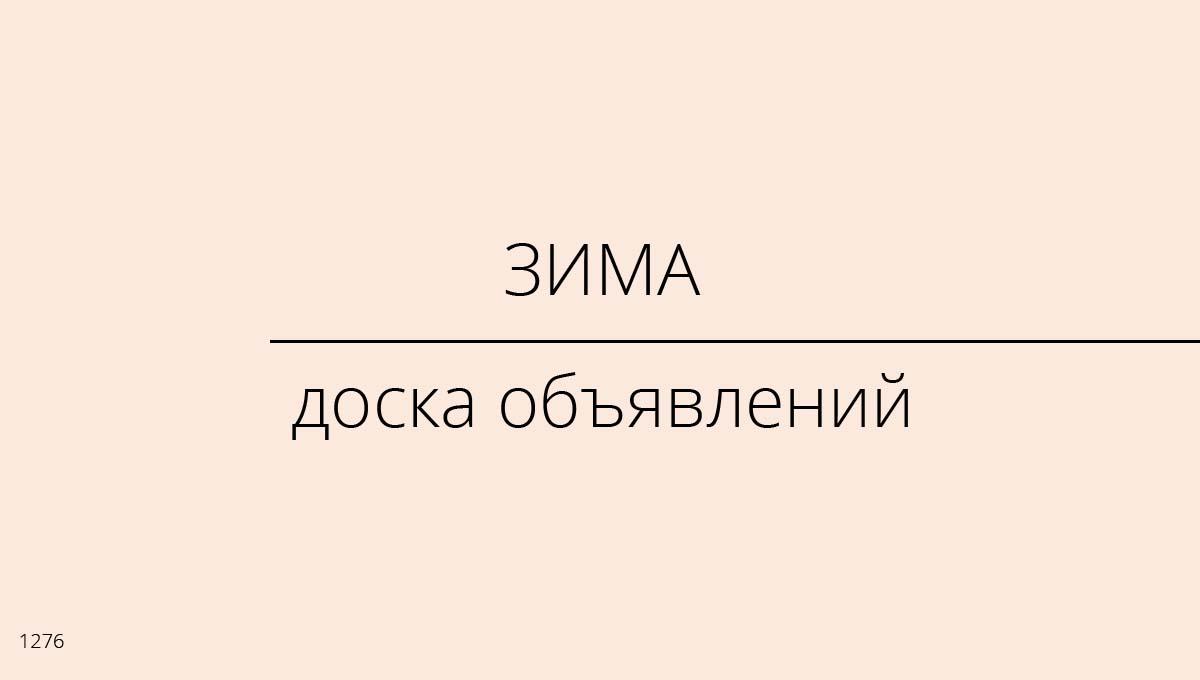 Доска объявлений, Зима, Россия