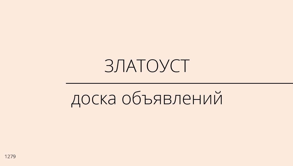 Доска объявлений, Златоуст, Россия