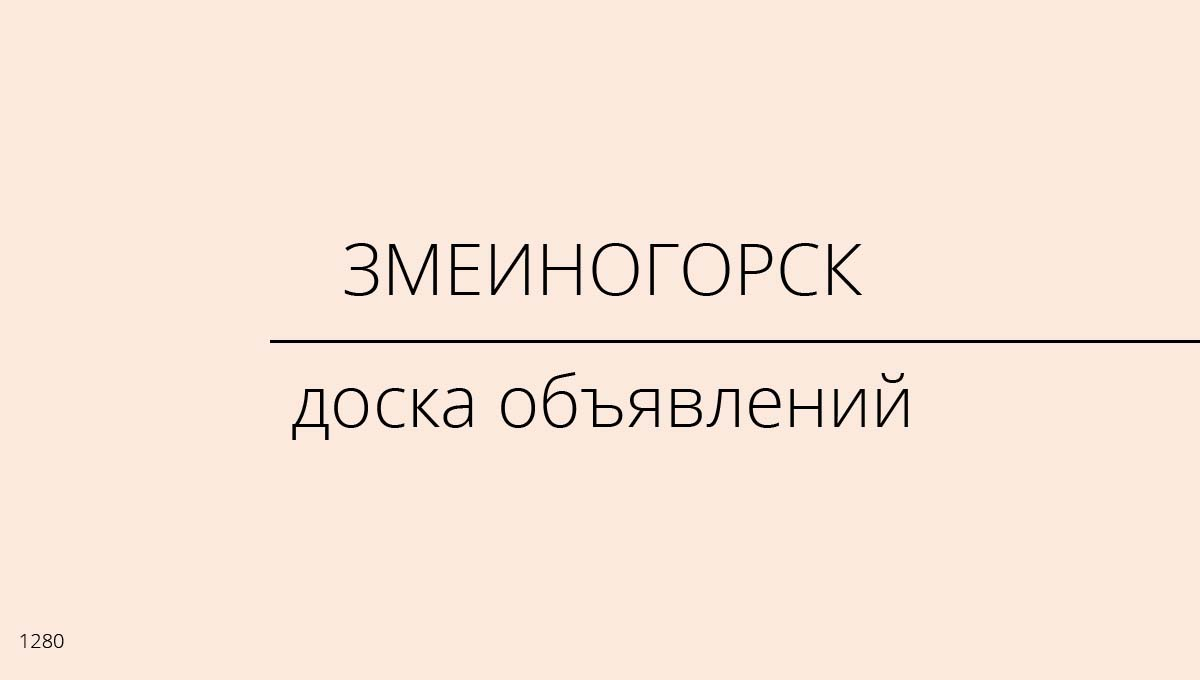Доска объявлений, Змеиногорск, Россия