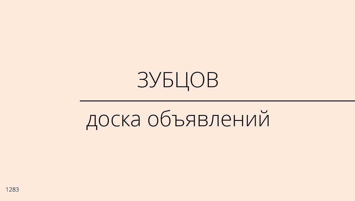 Доска объявлений, Зубцов, Россия
