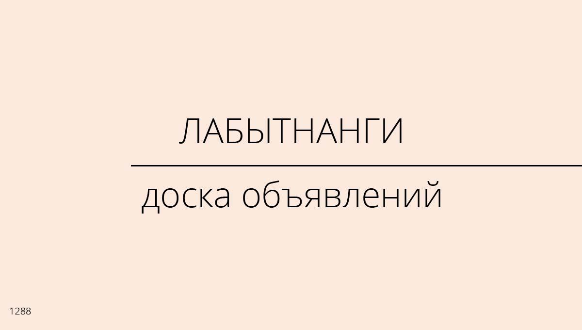 Доска объявлений, Лабытнанги, Россия