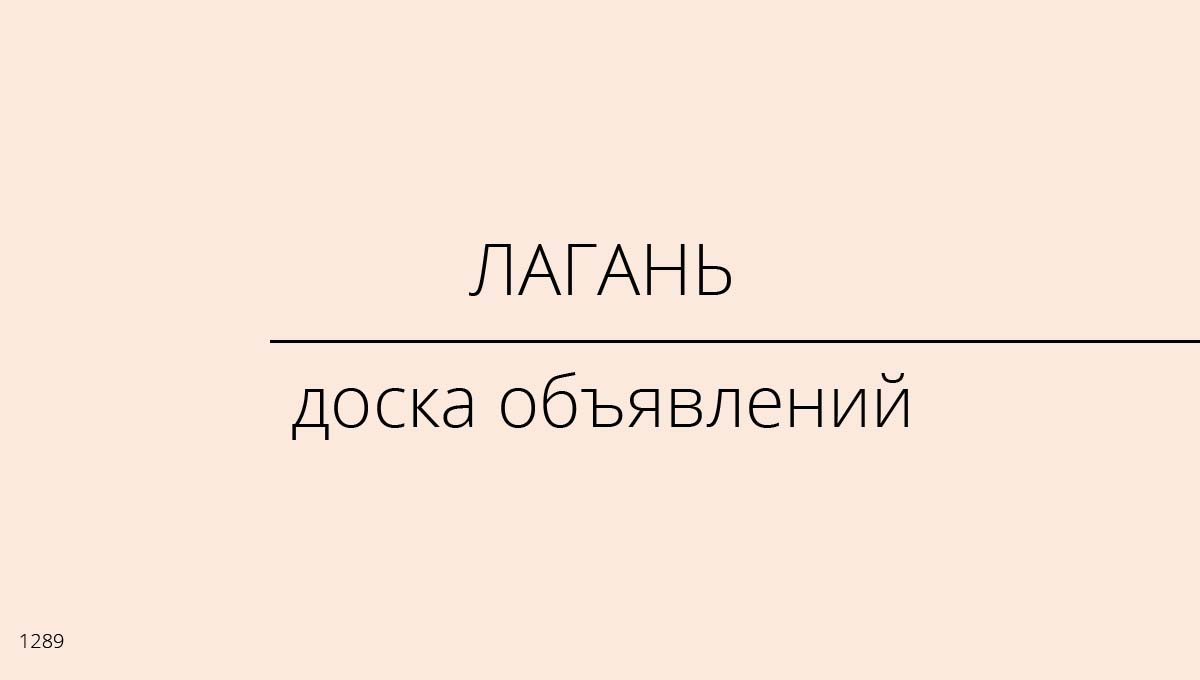 Доска объявлений, Лагань, Россия
