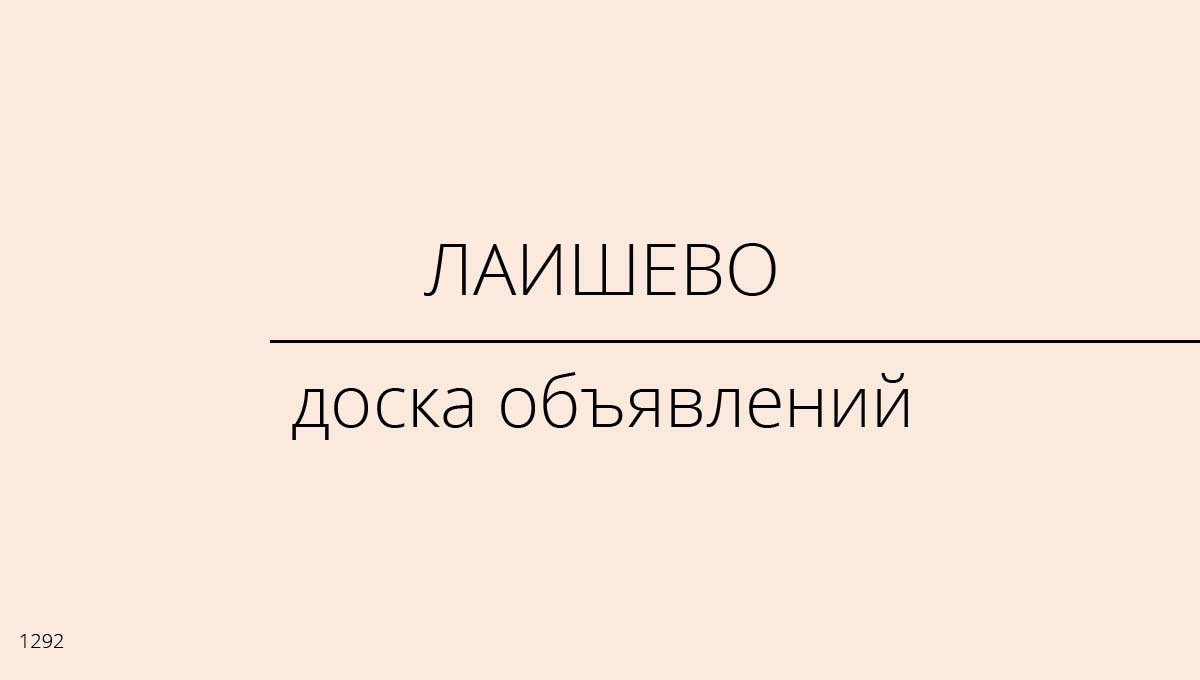 Доска объявлений, Лаишево, Россия