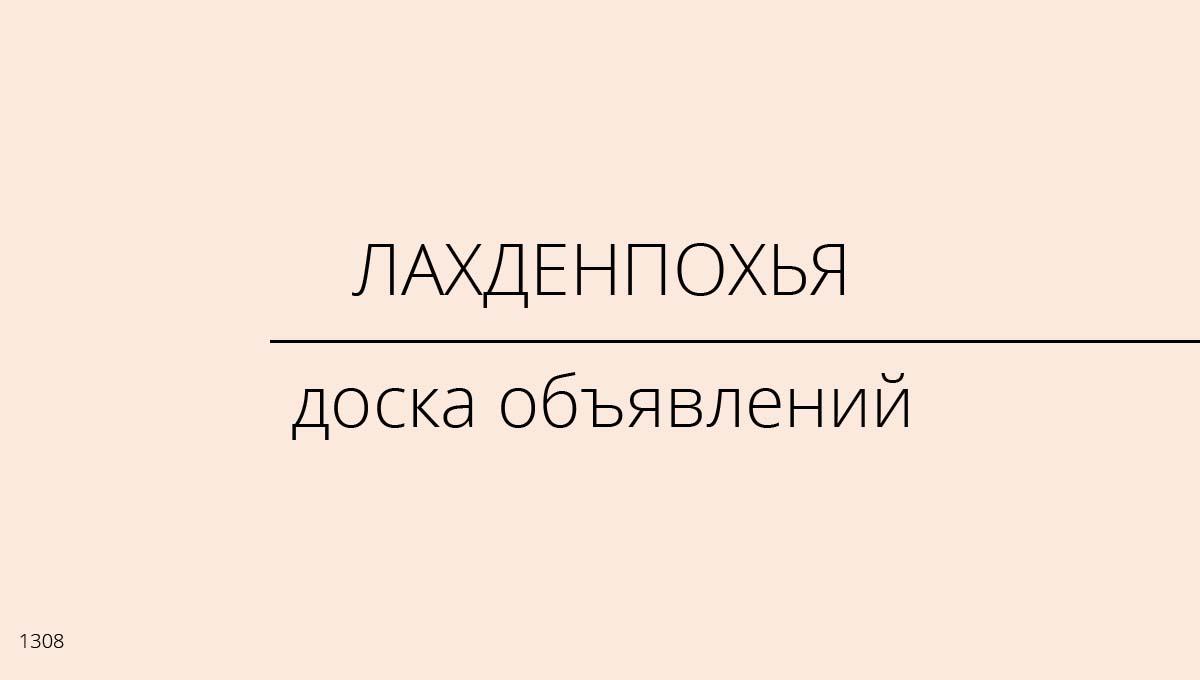 Доска объявлений, Лахденпохья, Россия