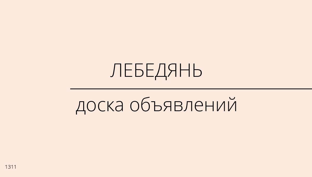 Доска объявлений, Лебедянь, Россия
