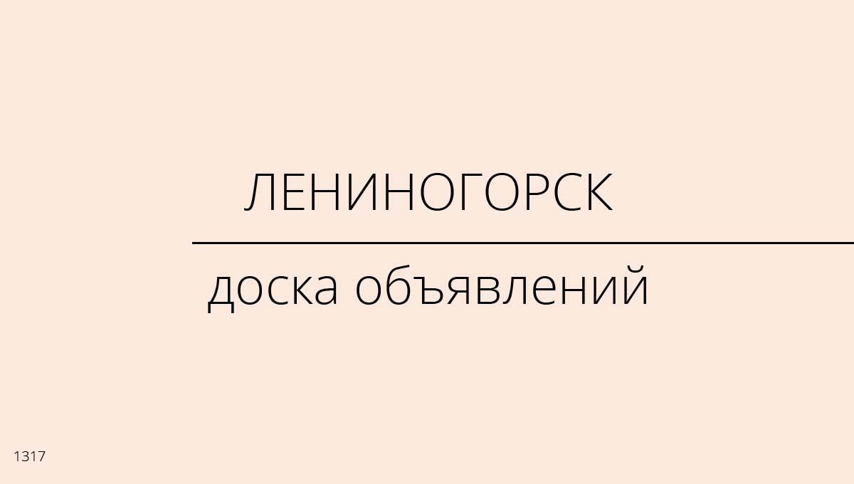 Доска объявлений, Лениногорск, Казахстан