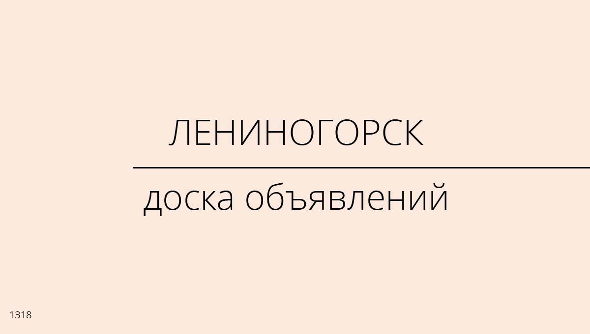 Доска объявлений, Лениногорск, Россия