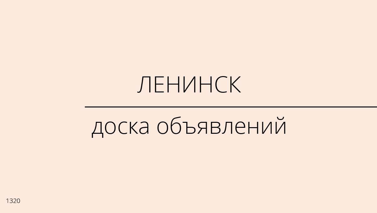 Доска объявлений, Ленинск, Казахстан