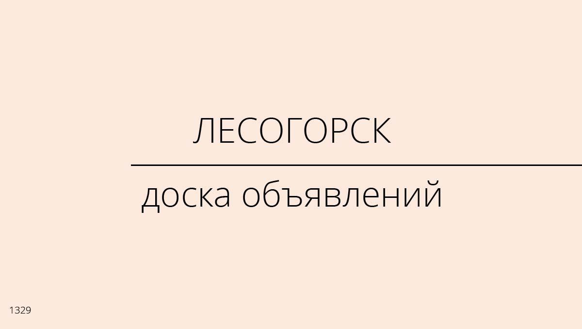 Доска объявлений, Лесогорск, Россия