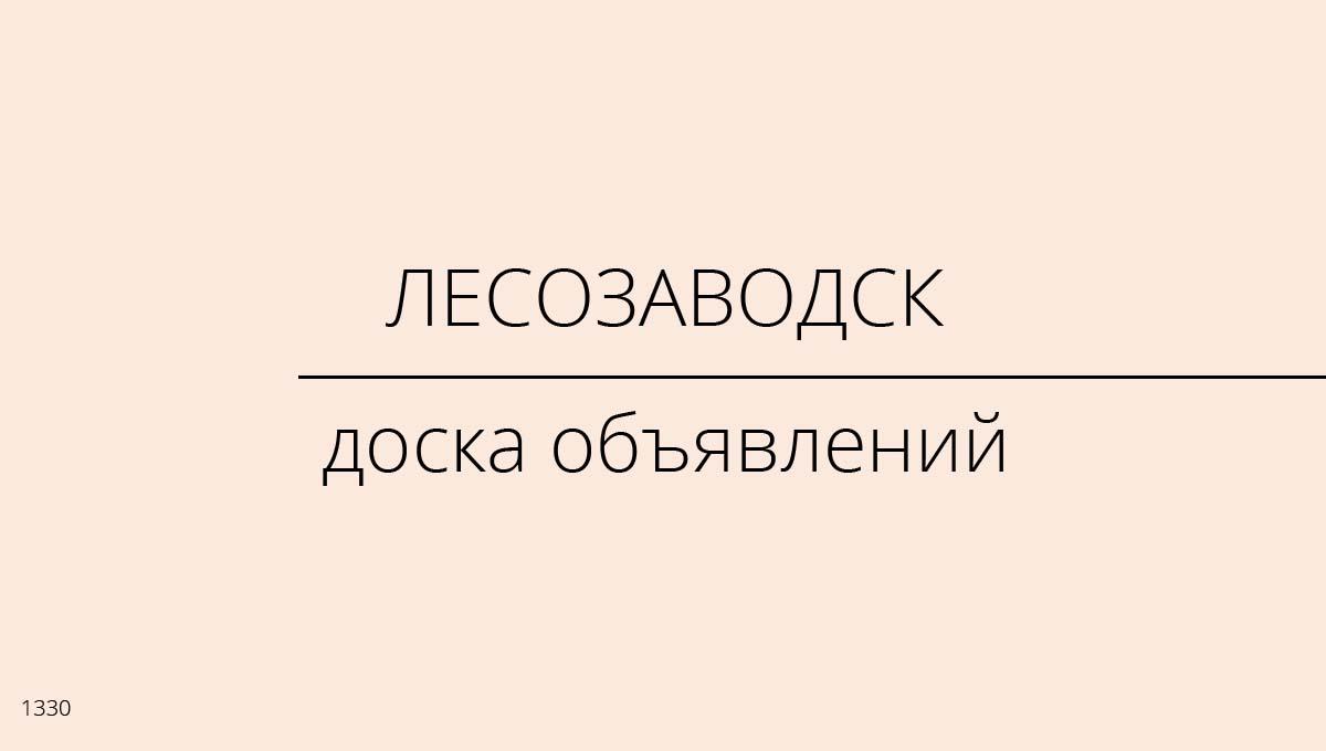 Доска объявлений, Лесозаводск, Россия