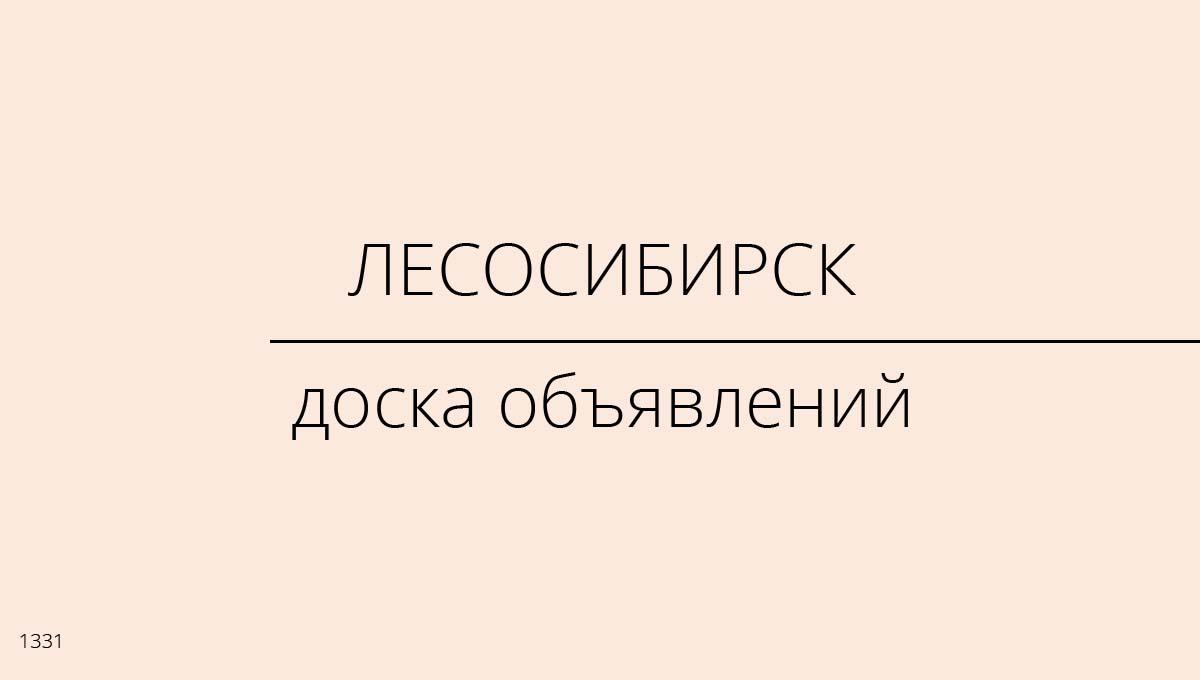 Доска объявлений, Лесосибирск, Россия