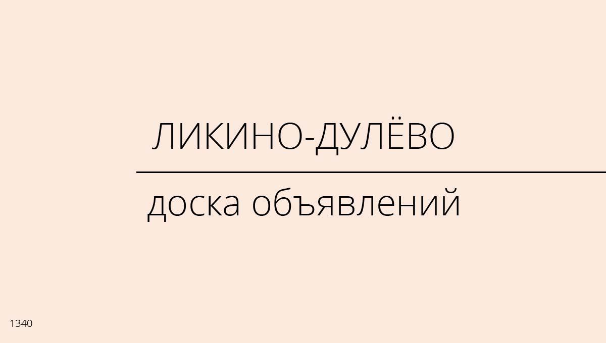 Доска объявлений, Ликино-Дулёво, Россия
