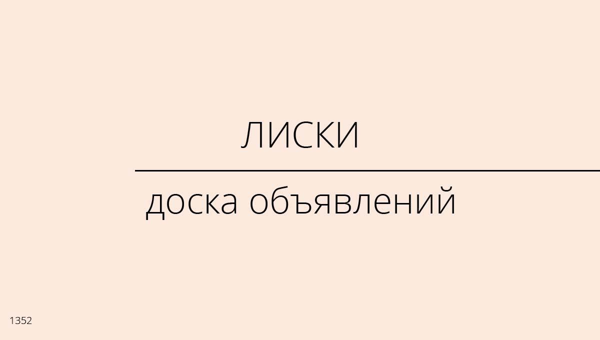 Доска объявлений, Лиски, Россия