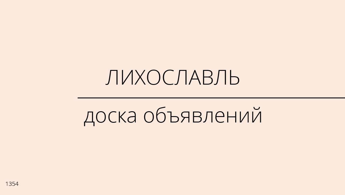 Доска объявлений, Лихославль, Россия