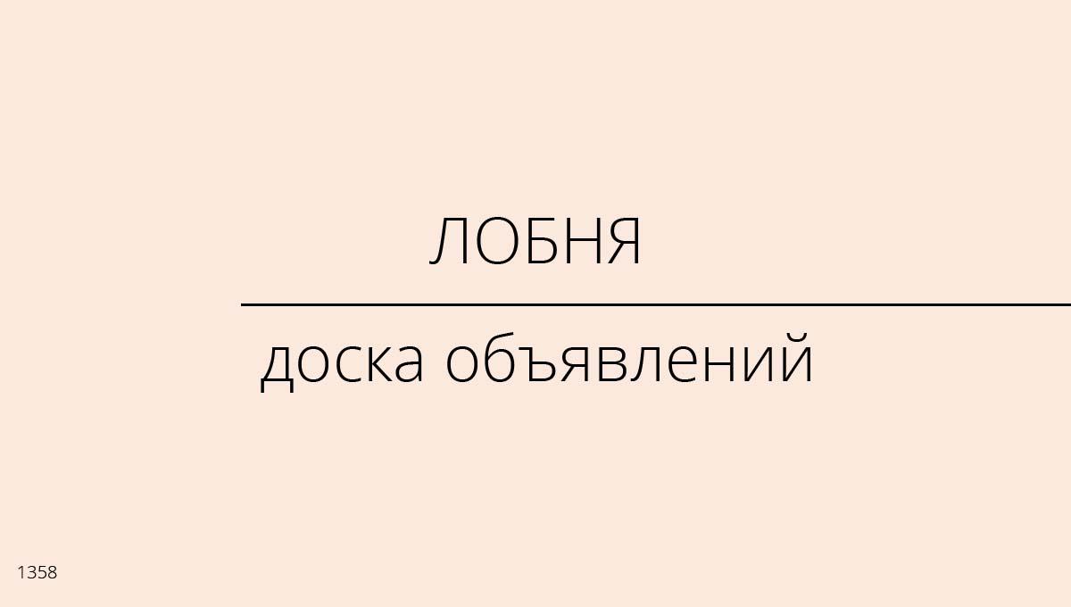 Доска объявлений, Лобня, Россия