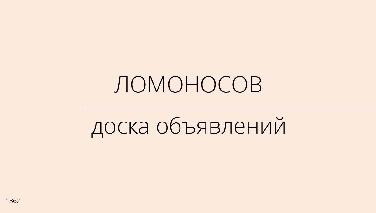 Доска объявлений, Ломоносов, Россия