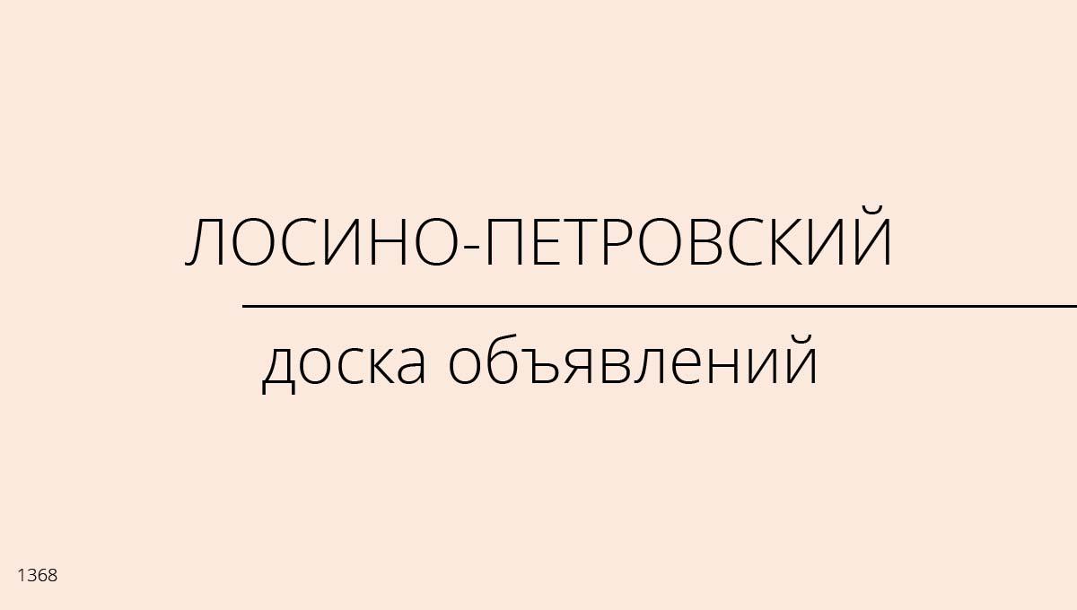 Доска объявлений, Лосино-Петровский, Россия