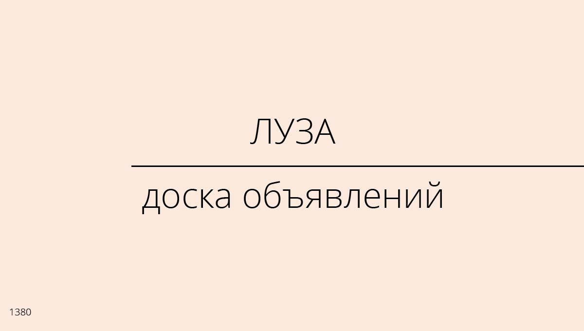 Доска объявлений, Луза, Россия