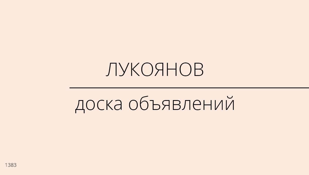 Доска объявлений, Лукоянов, Россия