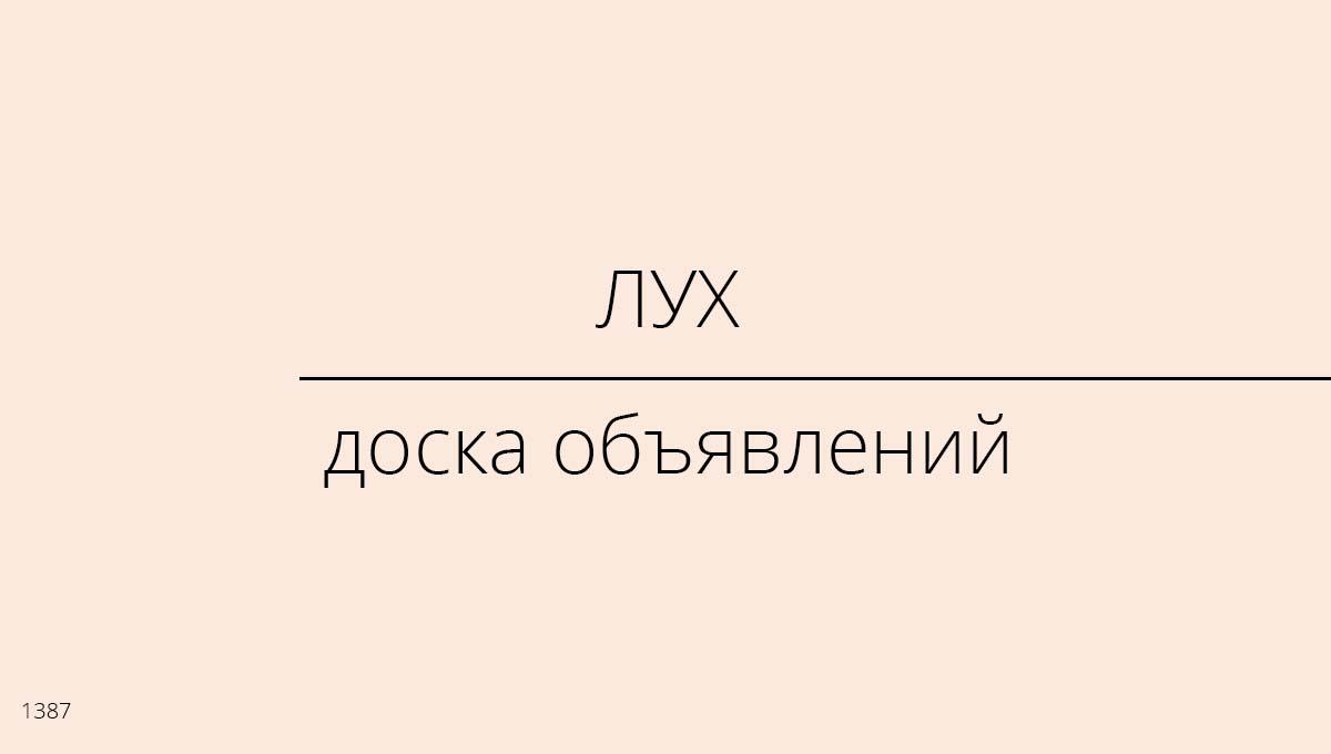 Доска объявлений, Лух, Россия