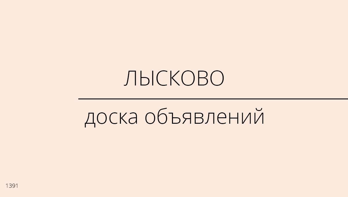 Доска объявлений, Лысково, Россия