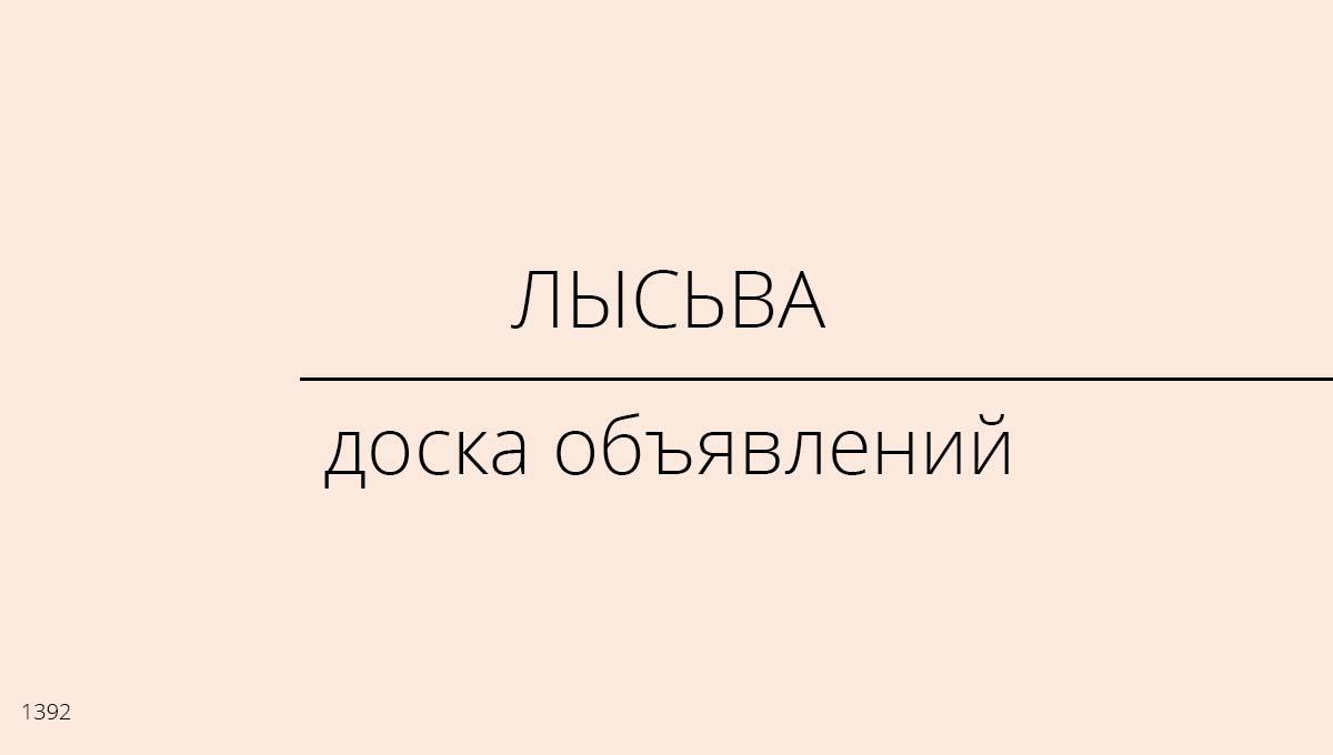 Доска объявлений, Лысьва, Россия