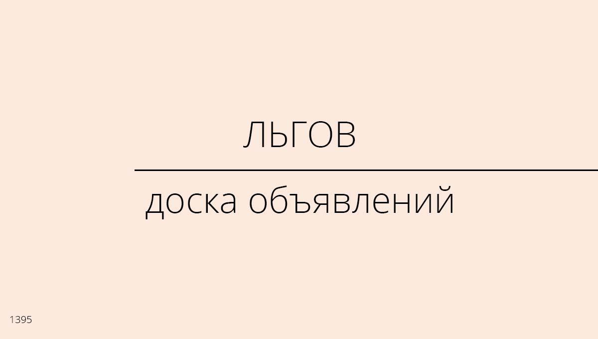 Доска объявлений, Льгов, Россия