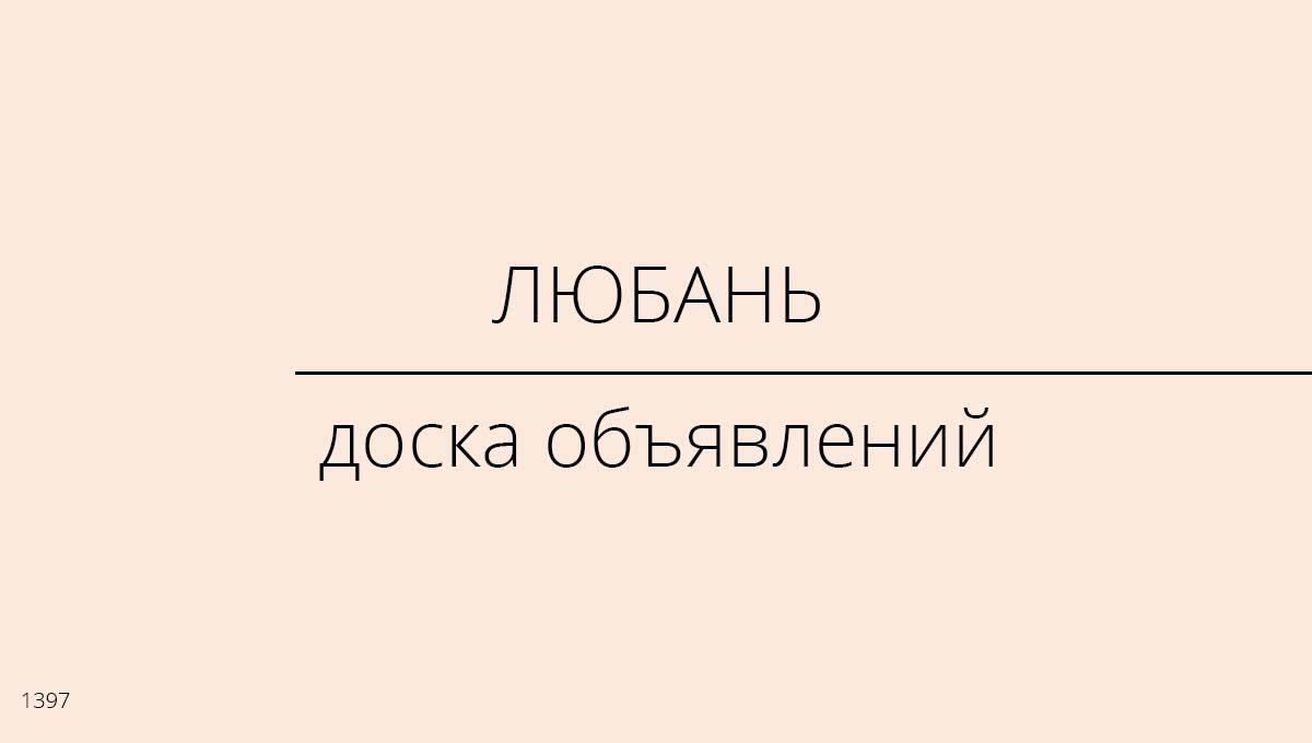 Доска объявлений, Любань, Россия