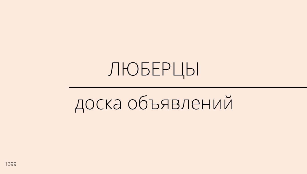Доска объявлений, Люберцы, Россия