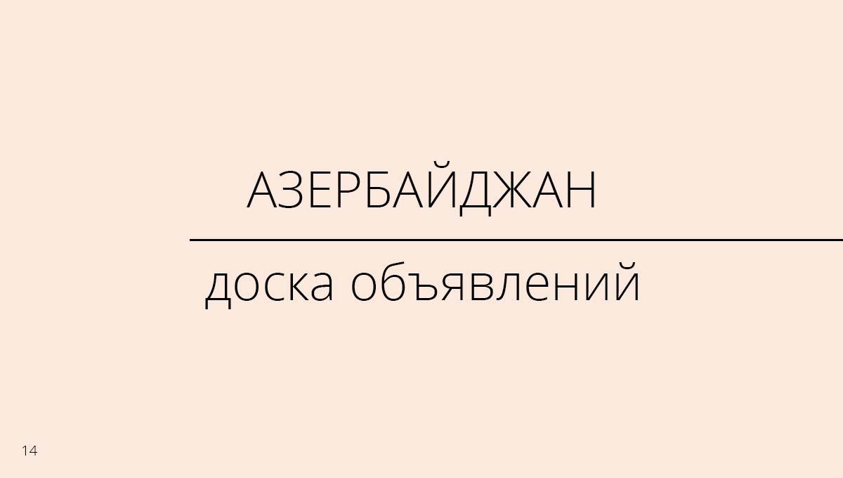 Доска объявлений, Азербайджан, Азия