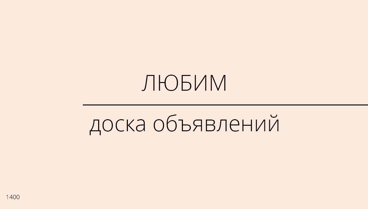 Доска объявлений, Любим, Россия