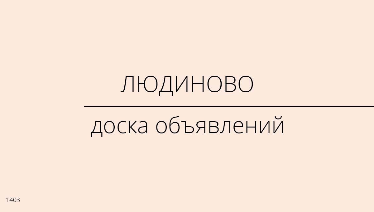 Доска объявлений, Людиново, Россия