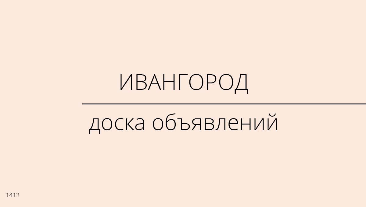 Доска объявлений, Ивангород, Россия