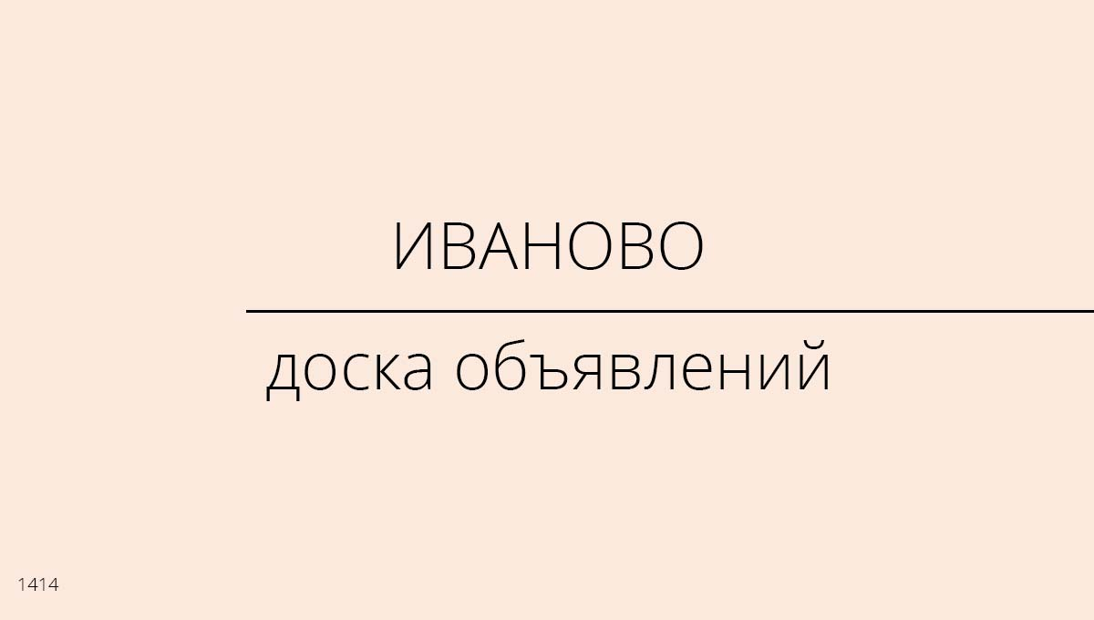 Доска объявлений, Иваново, Россия