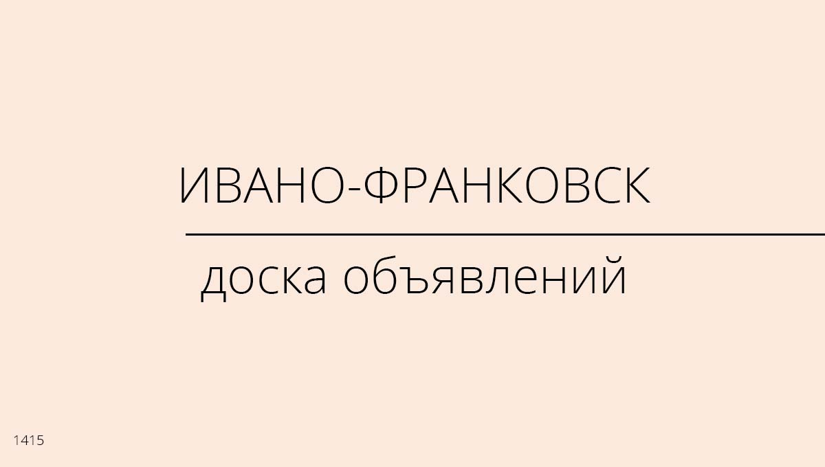 Доска объявлений, Ивано-Франковск, Украина