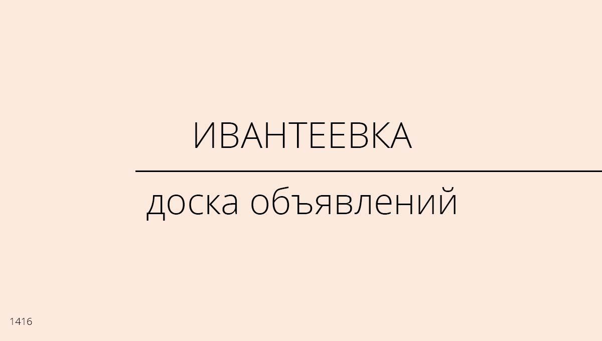 Доска объявлений, Ивантеевка, Россия