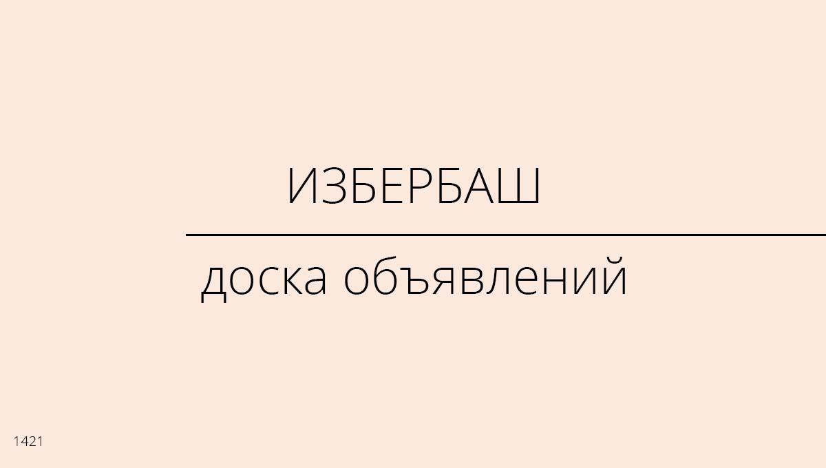 Доска объявлений, Избербаш, Россия